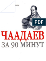 Петр Чаадаев за 90 минут