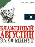 Блаженный Августин за 90 минут