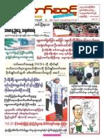 Myanmar Than Taw Sint Vol 4 No 19.pdf