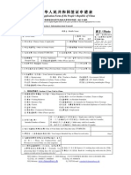 Visa Application form for Peoples Republic of China