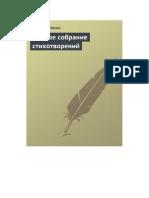 Esenin S. Spisokshkolnoy. Polnoe Sobranie Stihotvoreniyi.a4