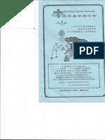 長島基督喜信會 07/12/2015的週報