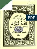 Lum'Atul Aurad - Jawi
