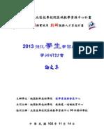 2013-學生面論文集.pdf