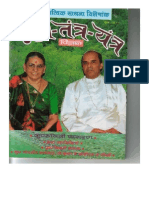 97-6 Mantra tantra yantra