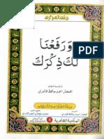 Wa Rafana Laka Zikrak by Iftikhar Ahmad Hafiz Qadri