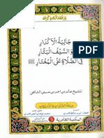 Jaliya Tul Akdar Wal Saif Al Battar Fi Salat Alal Mukhtar by Khalid Bin Ahmad Shafayee