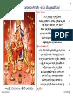 Gayatri Sahasra Nama Stotram