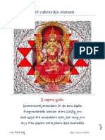 Sri Chakra Raja Stavam in Telugu