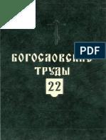 Богословские Труды 22 Журнал