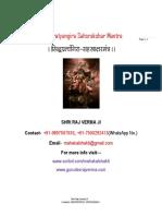 Goddess Pratyangira Sahsrakshar Mantra(सिद्धप्रत्यंगिरा- सहस्राक्षरमंत्र )
