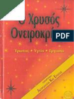 Oneirokritis