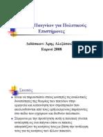 Σημειώσεις Παραδόσεων Θεωρία Παιγνίων Για Πολιτικούς Επιστήμονες