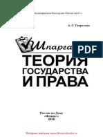 24724.pdf