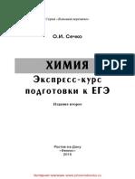 26173.pdf