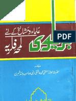Barelvi Ulama O Mashaikh Ke Liye Lamha e Fikriya by SHEIKH ASHIQ ILAHI MADNI (R.a)
