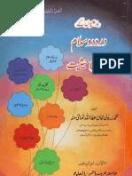 Bidatiyon K Durood-O-Salam Ki Shari Hesiat by Mufti Zar Wali Khan