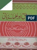Deen e Haq Aur Ulama e Rabbani by Sheikh Abul Hasan Ali Nadvi (RA)
