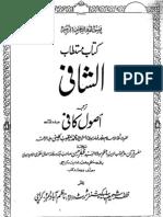 Usool e Kafi - Volume I