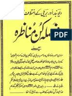 Faisla Kun Munazra by Sheikh Muhammad Manzoor Nomani (r.a)