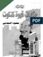 حكايات قهوة كتكوت .محمود السعدنى