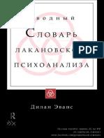 Evans Dilan - Vvodny Slovar Lakanovskikh Termi