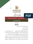 Aafia Zulm o Aseeri Ki Dastaan