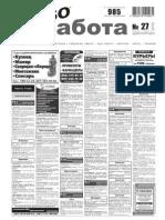 Aviso-rabota (DN) - 27/213/