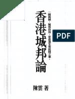 香港城邦论 26