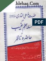 Mulla Ali Qari (r.a) Aur Masala Hazir o Nazir Aur Ilm e Ghaib by Sheikh Sarfraz Khan Safdar (r.a)