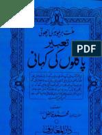 Paglon Ki Kahani by Sheikh Muhammad Fazil (r.a)