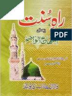 Rah e Sunnat by Sheikh Sarfraz Khan Safdar (r.a)