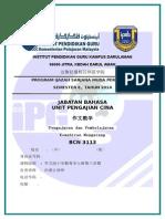 BCN 3113 Portfolio Cover