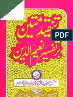 Tanqeed e Mateen Bar Tafseer e Naeem Ud Deen by Sheikh Sarfraz Khan Safdar (r.a)