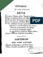 ΨΑΛΤΗΡΙΟΝ ΟΡΘΟΔΟΞΙΑΣ
