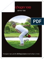 kettlebells-book-16-2-2010-with-cover.pdf
