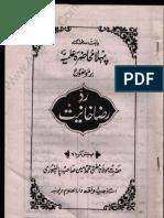 Radd e Razakhaniyat by Sheikh Mufti Muhammad Ameen Palanpuri