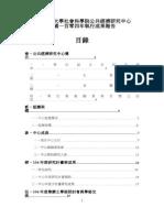 104年執行成果報告.docx