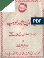 Sheikh Muhammad Bin Abdul Wahhab Aur Hindustan Ke Ulama e Haq by Sheikh Muhammad Manzoor Nomani (r.a)