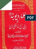 Ulama e Deoband Ka Deeni Rukh Aur Maslaki Mizaj by Sheikh Qari Muhammd Tayyab (r.a)