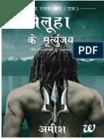 Immortals Of Meluha Trilogy Pdf