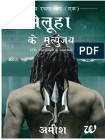 The Book Of Shiva Trilogy