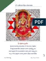 Sri Chakra Stotram-tel