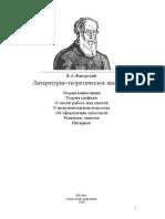 В.А.Фаворский