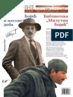 Milutin Bojić i Njegovo Doba