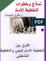 التخطيط الاستراتيجي.pdf