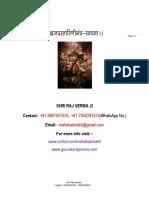 Vajraprastarini Mantra Sadhana(व्रजप्रस्तारिणीमंत्र साधना)