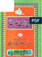 Maqam e Abi Hanifa (r.a) by Sheikh Sarfraz Khan Safdar (r.a)