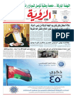 Alroya Newspaper 23-07-2015