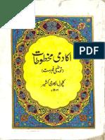 JK Culture Academy Srinagar Manuscript Catalog in Urdu - II